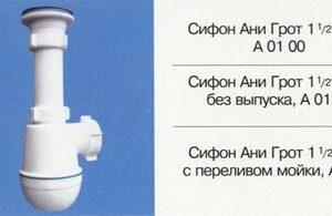 A0100 Сифон Ани 1 1/2'*40 Грот