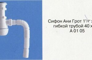 A0515 Сифон Ани 1 1/2'*40 Грот с гофрой 40*40/50