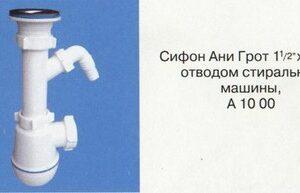 A1000 Сифон Ани 1 1/2'*40 Грот с носиком