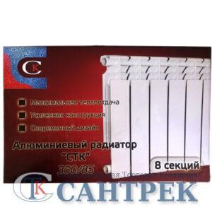 Радиатор алюминиевый СТК (рег.№468190) 80х350 10 секций