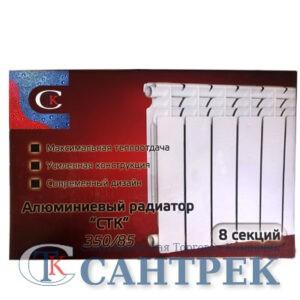 Радиатор алюминиевый СТК (рег.№468190) 80х350 8 секций