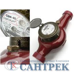 Счетчик воды СВМ-40 г.Чистополь