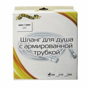 Шланг душевой имп/имп 1,50 м GLORIA в коробке (8804)
