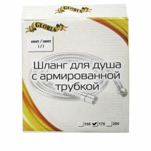 Шланг душевой имп/имп 1,70 м GLORIA в коробке (8804)