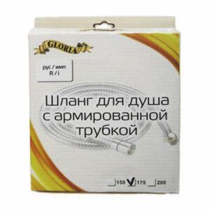 Шланг душевой рус/имп 1,70 м GLORIA в коробке (8804)