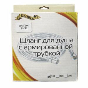 Шланг душевой рус/рус 1,50 м GLORIA в коробке (8804)