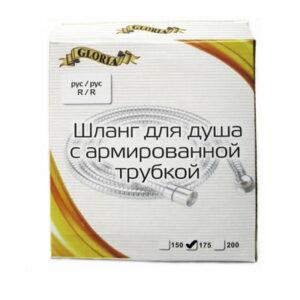 Шланг душевой рус/рус 1,70 м GLORIA в коробке (8804)